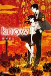 know-電子書籍