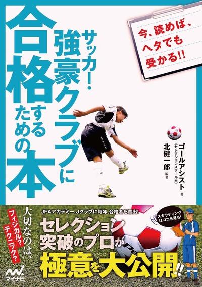 サッカー・強豪クラブに合格するための本-電子書籍