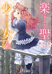 楽聖少女4-電子書籍