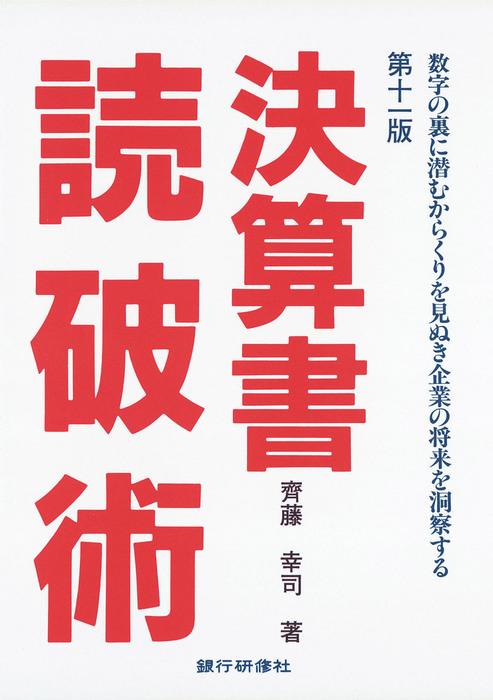 銀行研修社 決算書読破術 十一版拡大写真