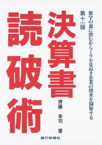 銀行研修社 決算書読破術 十一版-電子書籍