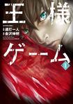 王様ゲーム / 1-電子書籍