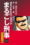 まるごし刑事 デラックス版(25)-電子書籍