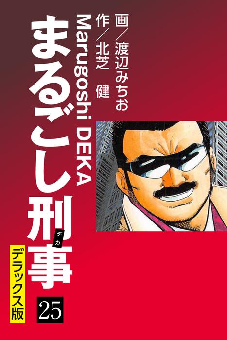 まるごし刑事 デラックス版(25)-電子書籍-拡大画像
