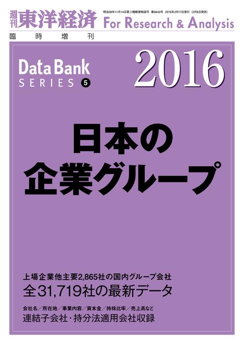 日本の企業グループ 2016年版拡大写真