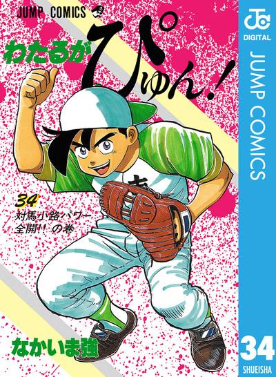 わたるがぴゅん! 34-電子書籍