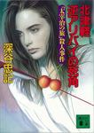 北津軽 逆アリバイの死角 「太宰治の旅」殺人事件-電子書籍