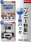 週刊ダイヤモンド「ソニー特集」バリュー版 2冊パック-電子書籍