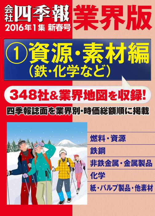 会社四季報 業界版【1】資源・素材編 (16年新春号)拡大写真