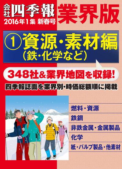 会社四季報 業界版【1】資源・素材編 (16年新春号)-電子書籍