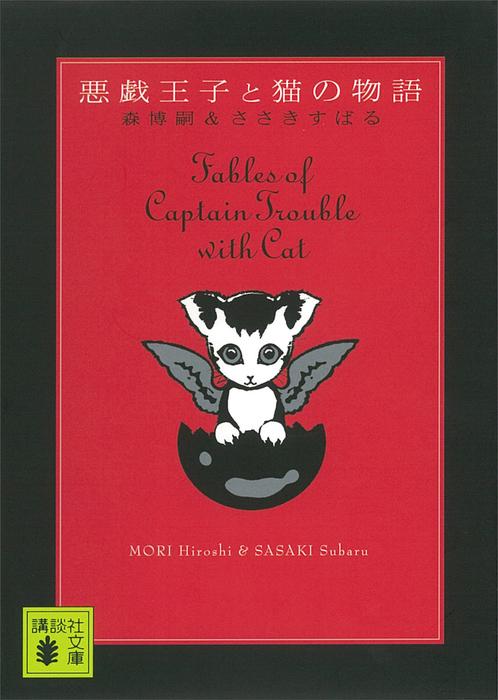 悪戯王子と猫の物語-電子書籍-拡大画像