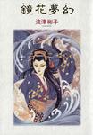鏡花夢幻-電子書籍