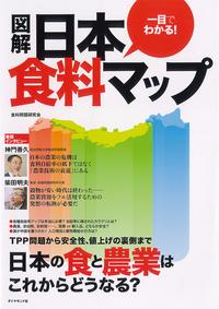 図解 日本食料マップ-電子書籍