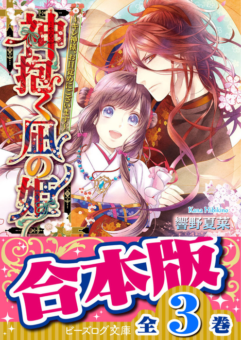 【合本版】神抱く凪の姫 全3巻拡大写真