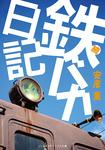 続・鉄バカ日記-電子書籍