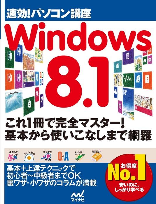 速効!パソコン講座 Windows 8.1拡大写真