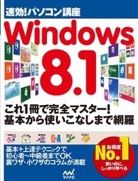 速効!パソコン講座 Windows 8.1-電子書籍