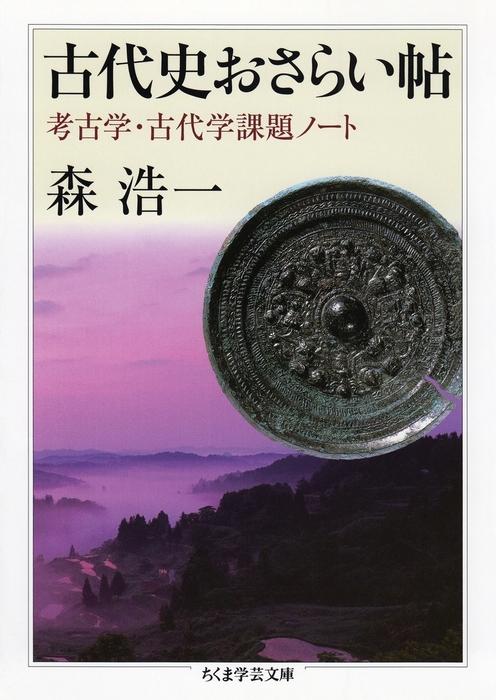 古代史おさらい帖 ──考古学・古代学課題ノート-電子書籍-拡大画像