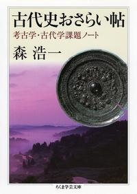 古代史おさらい帖 ──考古学・古代学課題ノート-電子書籍