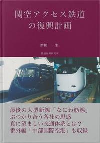 関空アクセス鉄道の復興計画