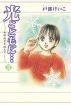 光とともに…~自閉症児を抱えて~(3)-電子書籍