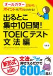 出るとこ集中10日間! TOEIC(R)テスト 文法編-電子書籍