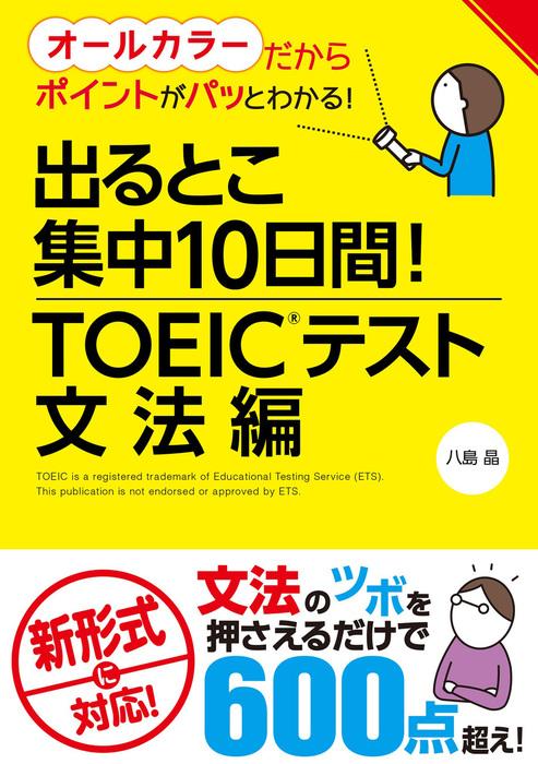 出るとこ集中10日間! TOEIC(R)テスト 文法編拡大写真