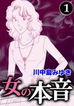 女の本音 (1)-電子書籍