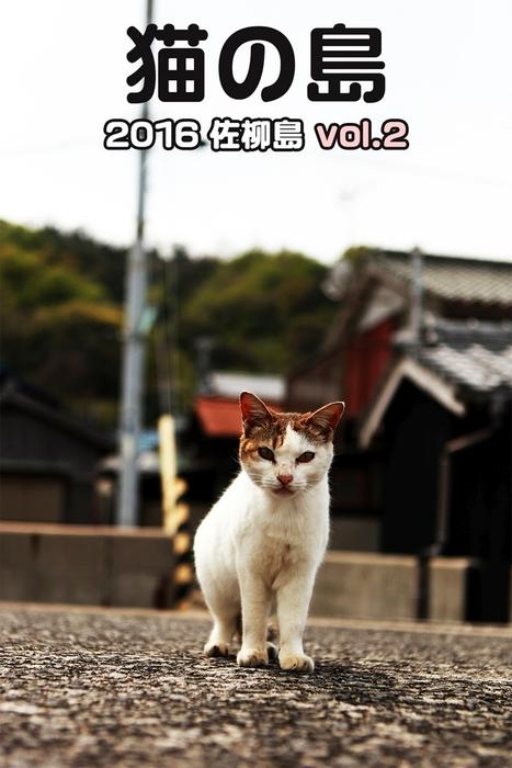 猫の島 2016 佐柳島 vol.2-電子書籍-拡大画像