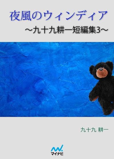 夜風のウィンディア ~九十九耕一短編集3~-電子書籍