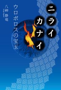 ニライカナイ ──ウロボロスの宝玉-電子書籍