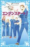 エンジンスタート! ドクターヘリ物語(1)-電子書籍