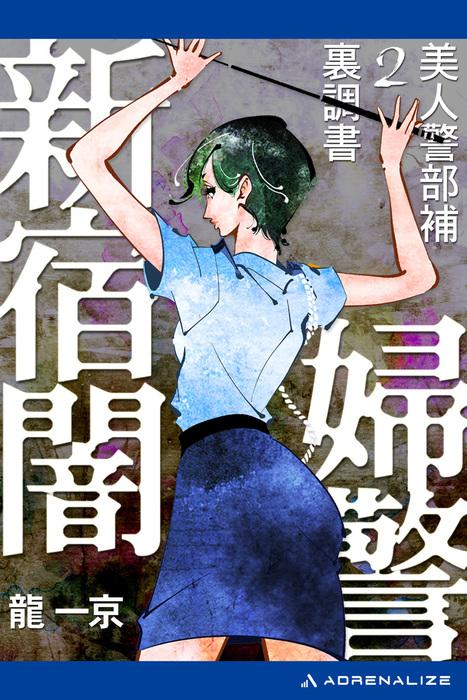 美人警部補裏調書(2) 新宿闇婦警-電子書籍-拡大画像