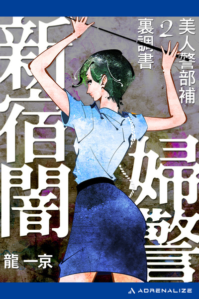 美人警部補裏調書(2) 新宿闇婦警-電子書籍