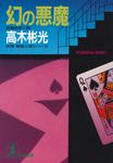 幻の悪魔-電子書籍