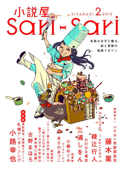 小説屋sari-sari 2013年2月号-電子書籍-拡大画像