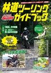林道ツーリングガイドブック-電子書籍