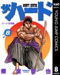 ザ・ハード 8-電子書籍