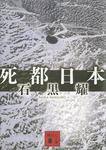 死都日本-電子書籍