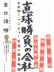 直球勝負の会社-電子書籍