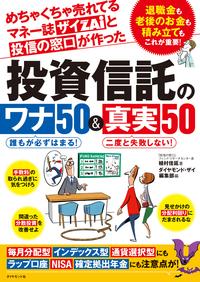 めちゃくちゃ売れてるマネー誌ザイと投信の窓口が作った投資信託のワナ50&真実50-電子書籍