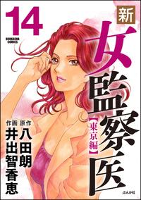 新・女監察医【東京編】 14