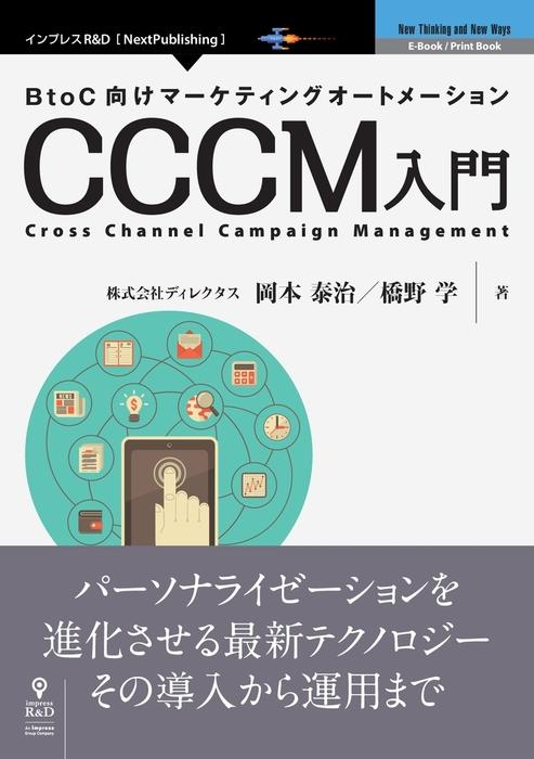 BtoC向けマーケティングオートメーション CCCM入門拡大写真