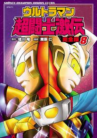 ウルトラマン超闘士激伝 完全版 8-電子書籍