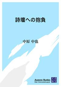 詩壇への抱負-電子書籍