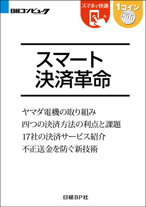 スマート決済革命(日経BP Next ICT選書)拡大写真
