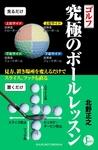 ゴルフ 究極のボールレッスン-電子書籍