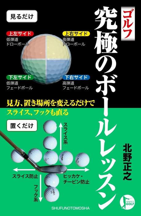 ゴルフ 究極のボールレッスン拡大写真