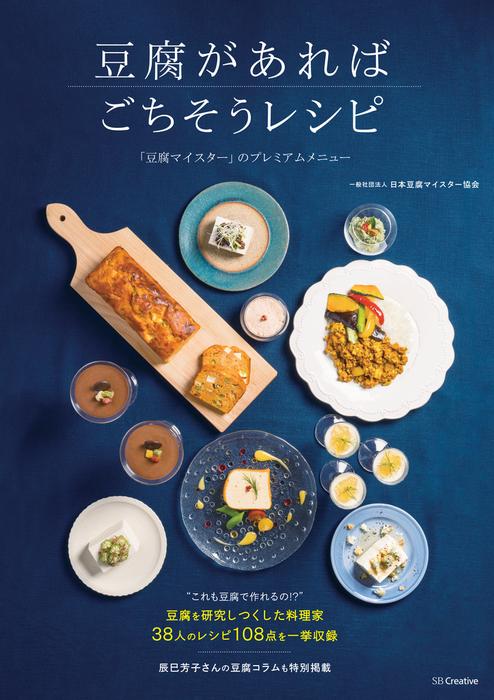 豆腐があればごちそうレシピ―「豆腐マイスター」のプレミアムメニュー拡大写真