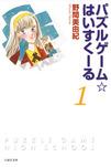 パズルゲーム☆はいすくーる 1巻-電子書籍